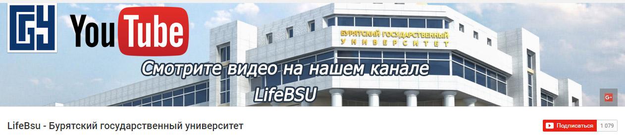 Канал LifeBSU