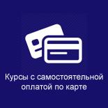 Онлайн-курсы, курсы повышения квалификации с оплатой по карте