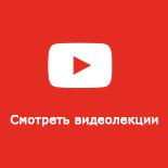 Смотреть видеолекции